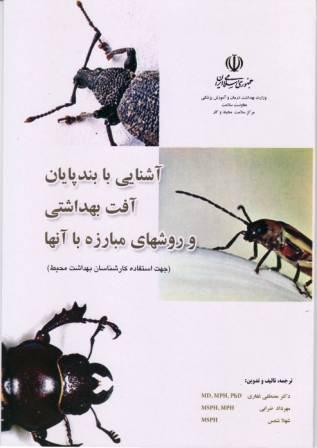 کتاب آشنایی با بندپایان آفت بهداشتی و روشهای مبارزه با آنها منتشر شد